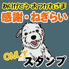 感謝の気持ち色々☆犬のスタンプ
