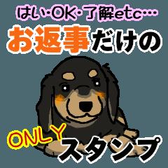 お返事色々☆犬のスタンプ