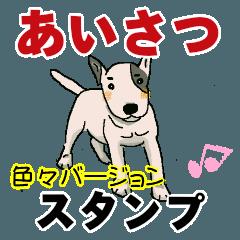 あいさつ色々☆犬のスタンプ