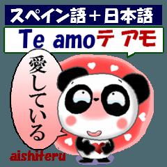 パンダ 毎日使える スペイン語と日本語