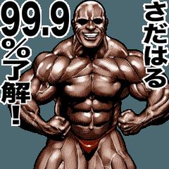さだはる専用筋肉マッチョマッスルスタンプ