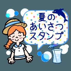 夏のあいさつスタンプ!!