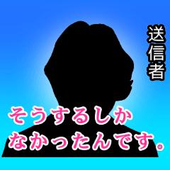 直撃取材風スタンプ3