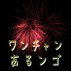 花火☆応援&お祝い