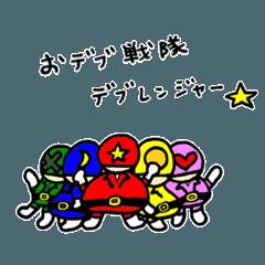 おデブ戦隊デブレンジャー★