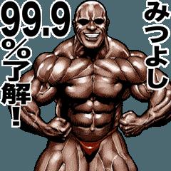 みつよし専用筋肉マッチョマッスルスタンプ