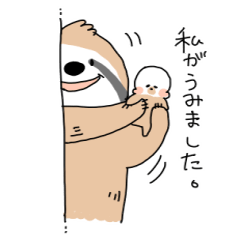 ナマケモノの育児時々オタク
