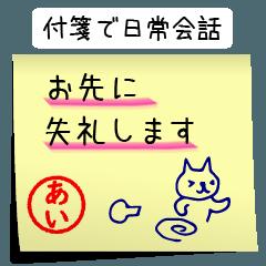 [LINEスタンプ] あい専用・付箋でペタッと敬語スタンプ (1)