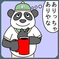 ありっちゃありなパンダのおっちゃん