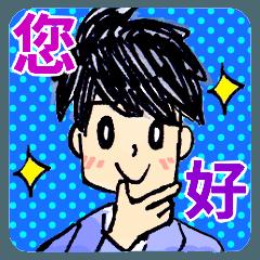 ♪メンズ専用スタンプ♪【台湾/中国語版】