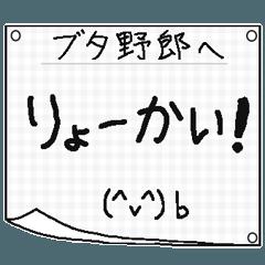 【ブタ野郎】に送るメモ書き風スタンプ