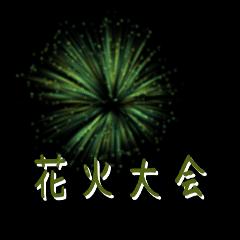 花火☆敬語挨拶