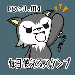 オオカミ【ひろし】Ver日常