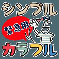 シンプル&カラフル【災害・緊急用】