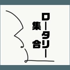 速記スタンプ(早稲田式)