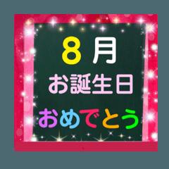 【8月版】紅白幕お誕生日スタンプ