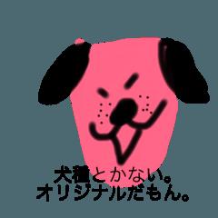 ピンクなお犬さん
