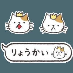 王様ネコ 【絵文字もどき】