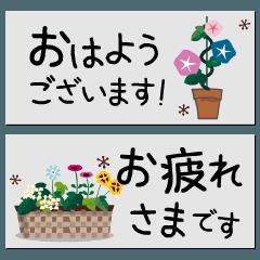 [LINEスタンプ] 動く!毎日使えるお花のふせん!ゆる敬語