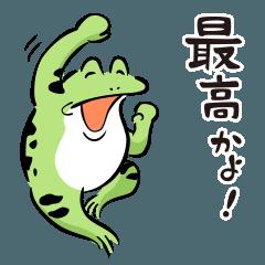 ダ鳥獣戯画 5