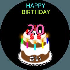 動く☆1歳〜20歳の誕生日ケーキ