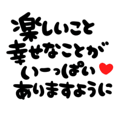 [LINEスタンプ] 大切な人に贈る♡誕生日♡お祝いの言葉 (1)