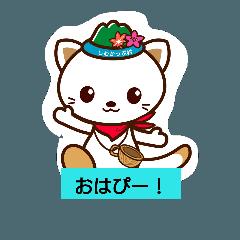 占冠村ご当地キャラク しむかっぴー  ver.1