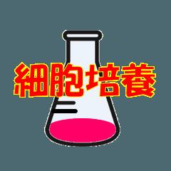 細胞培養、細胞生物