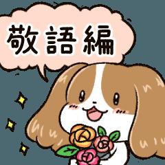 キャバリアのラブ【敬語編】