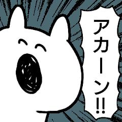 うさたんず6~関西弁やで~