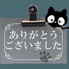 クロネコすたんぷ【メモ書き編】
