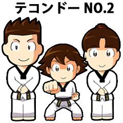 テコンドー家族 NO.2