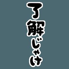 縦書きつないで広島弁。