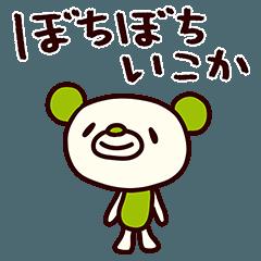 シャカリキくま9(関西弁)