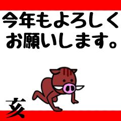 【動く干支スタンプ】~いのしし年編~