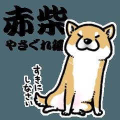 柴犬スタンプ14~赤柴~やさぐれ編