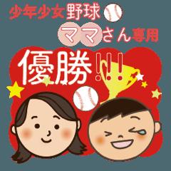 少年少女野球 応援ママ専用スタンプ