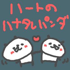 [LINEスタンプ] ハナタレぱんだの愛ある日常 (1)