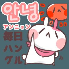 ほほえみウサギの毎日ハングル&日本語
