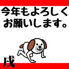 【動く干支スタンプ】~いぬ年編~