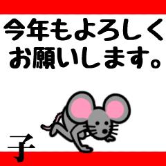 【動く干支スタンプ】~ねずみ年編~