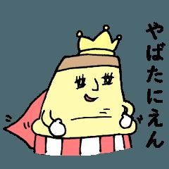 【JK言葉】プリンのプリンス(毎日使える)