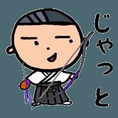 弓道部 みま太郎くん (宮崎方言 都城弁)