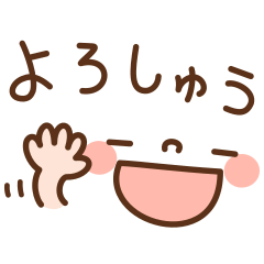 顔デカ文字の関西弁スタンプ