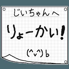 【じいちゃん】に送るメモ書き風スタンプ