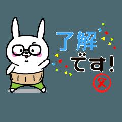 ゆるウサ☆父専用スタンプ