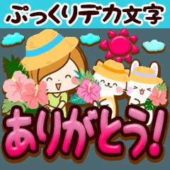 夏〜残暑♪ぷっくり☆デカ文字