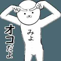 [LINEスタンプ] ホワイトな【みよ】その2