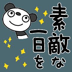 ふんわかパンダ21(デカ文字編)
