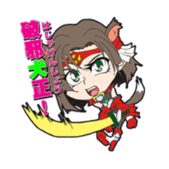 破邪犬正 キュオーンデア vol.1